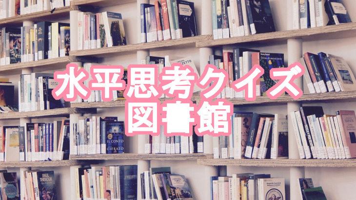 【水平思考クイズ】図書館で本を借りるときにタイトルを見せない小学生