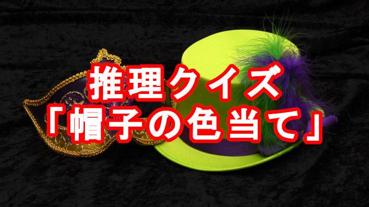 【推理問題】自分の帽子の色を当てる