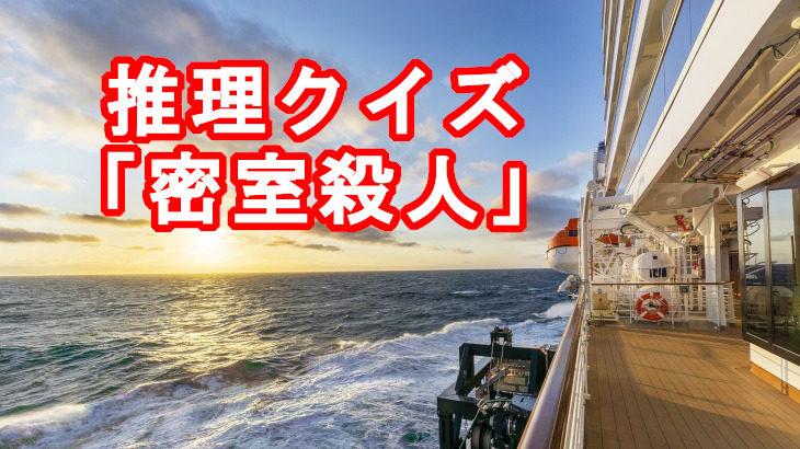 【推理問題】豪華客船密室殺人事件