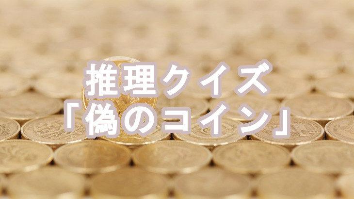 【推理問題】一度の計量で偽者の金貨を見抜く方法