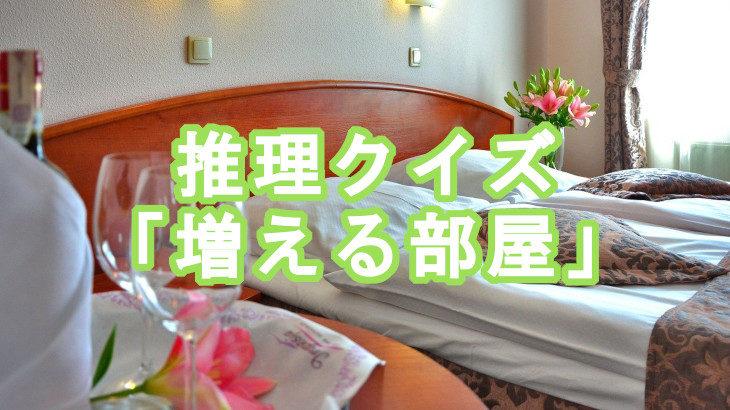 【推理問題】増えるホテルの部屋