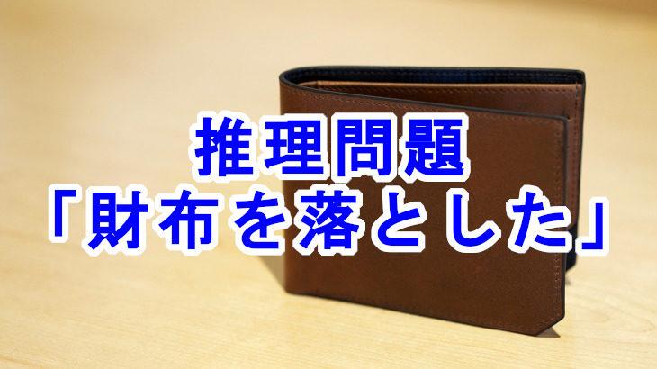 【推理問題】駅で財布を落としたときの違和感