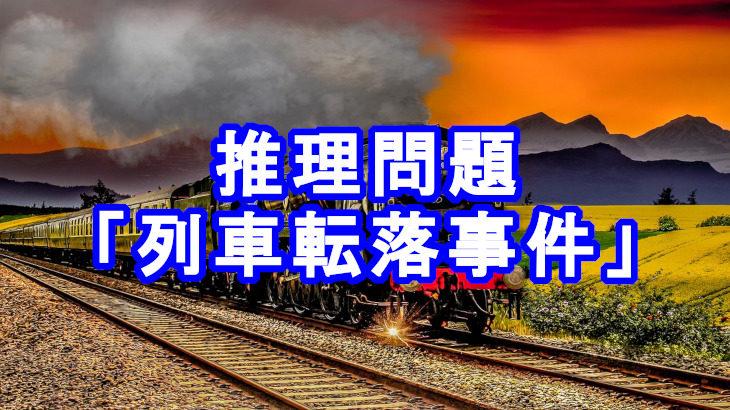 【推理問題】列車転落事件