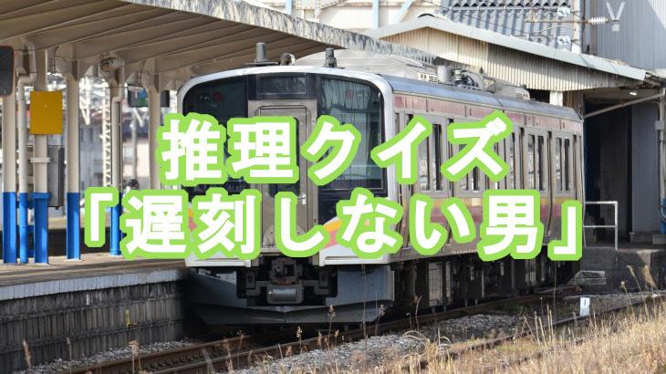 【推理問題】電車が遅れても遅刻しなかった理由