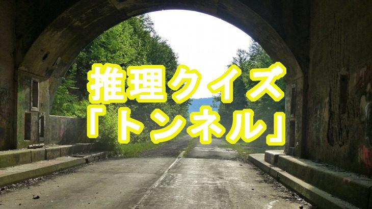 【推理問題】通れなくなったトンネル