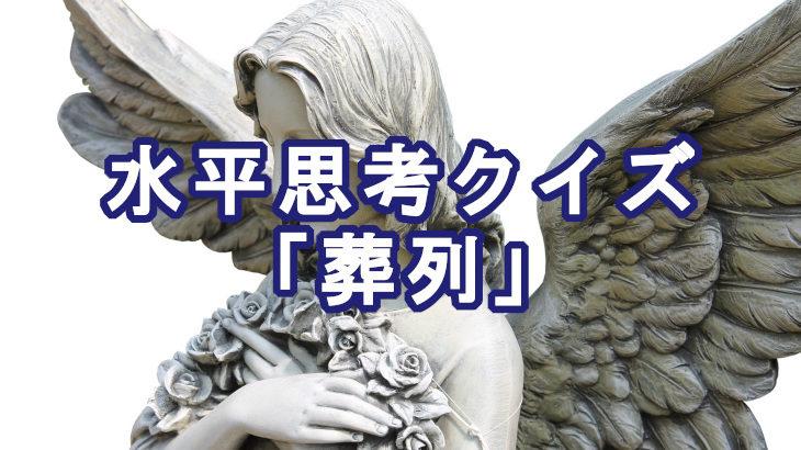 【水平思考クイズ】葬列に並ぶ女たち