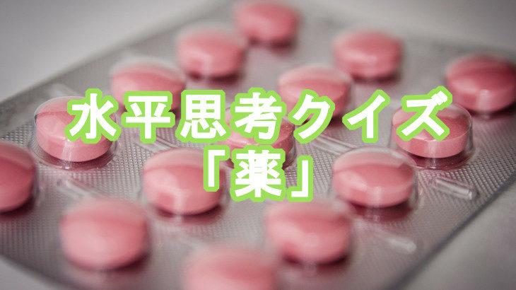 【水平思考クイズ】薬を買って絶望する男