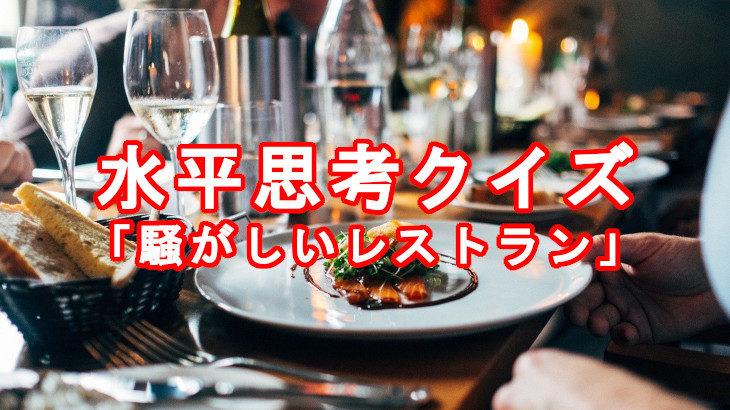 【水平思考クイズ】さわがしいレストラン
