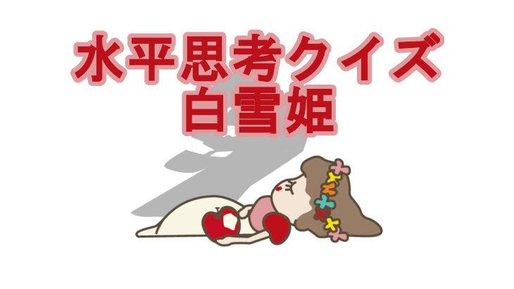 【水平思考クイズ】白雪姫は眠ったふりをし続けました
