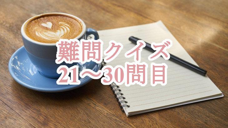 【難問クイズ】「ミスター・コーヒー・テスト」は何をテストするもの?(他21~30問)