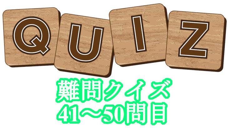 【難問クイズ】岡山県の旧国道2号線に世界で初めて設置されたものは?(他41~50)