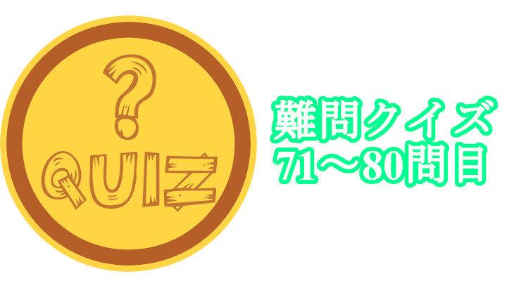 【難問クイズ】日本十進分類法の生みの親と言われる人物は?(他71~80)