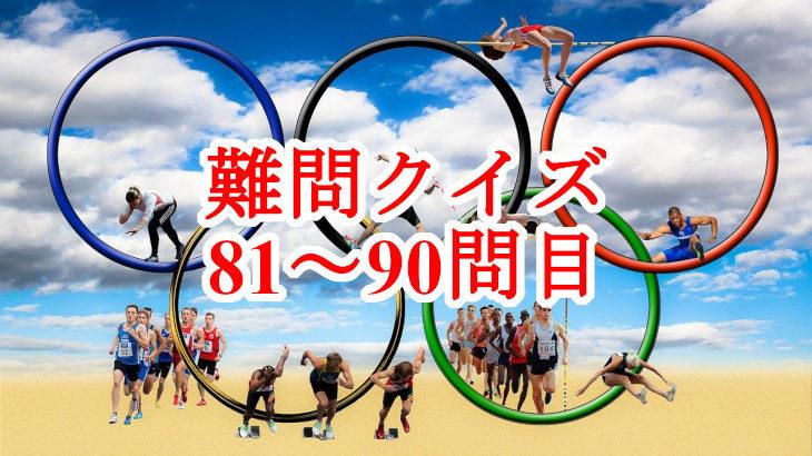 【難問クイズ】日本人で2番目に金メダルをとった人物は?(他81~90)