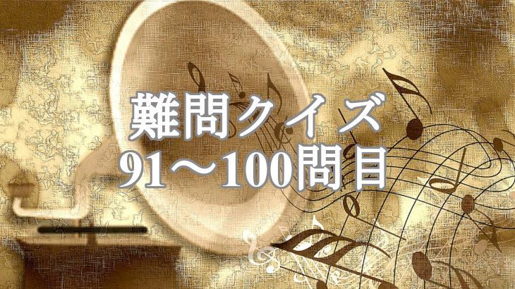 【難問クイズ】エジソンが録音した曲のタイトルは?(他91~100)