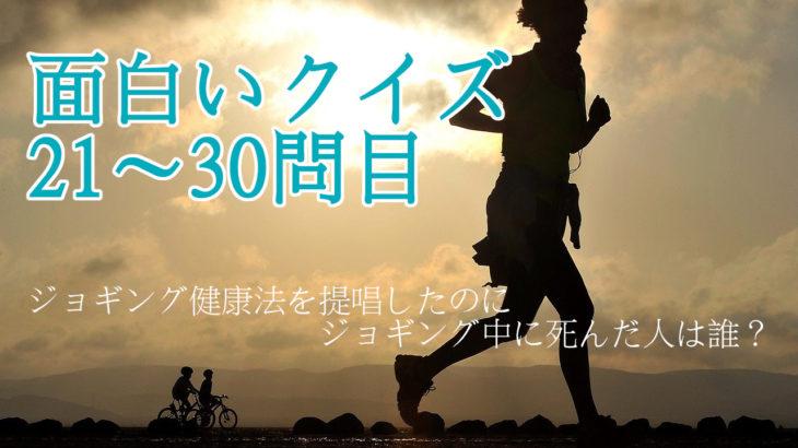 【クイズ】ジョギング健康法を提唱したのにジョギング中に死亡した人は?(他21~30問)