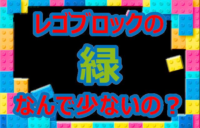 【雑学クイズ】レゴブロックの緑色が少ないのはなぜか?(他1~10問)