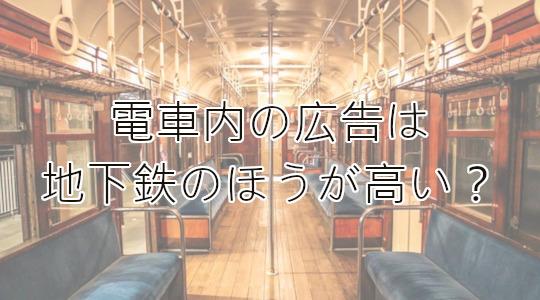 【雑学クイズ】地下鉄の中吊り広告のほうが掲載料金が高いのはなぜ?(他11~20問)