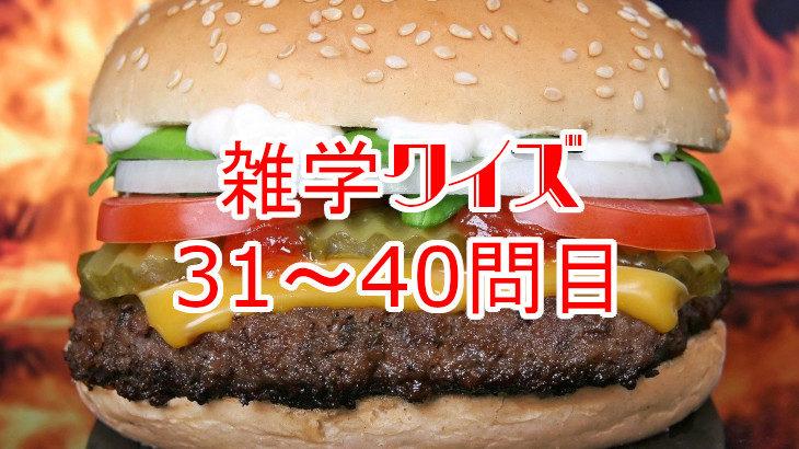 【雑学クイズ】日本初のハンバーガーチェーンは?(他31~40問)