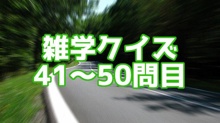 【雑学クイズ】日本で最も短い国道は何号線か?(他41~50問)