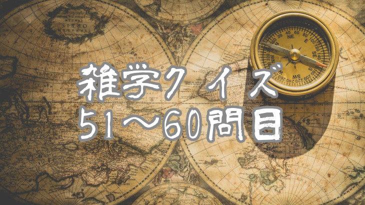 【雑学クイズ】風邪をひかない場所はどこ?(他51~60問)