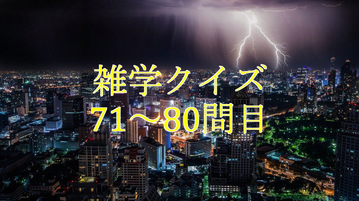 【雑学クイズ】「地震、雷、火事、オヤジ」の「オヤジ」の意味は?(他71~80問)