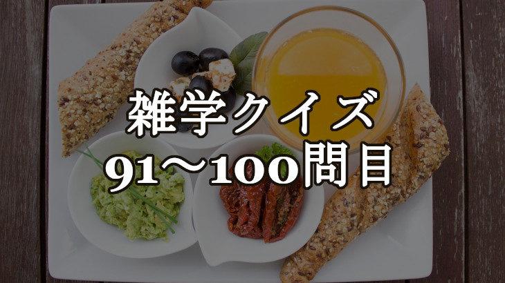 【雑学クイズ】エジソンが朝食で頭が良くなると言った理由は?(他91~100問)