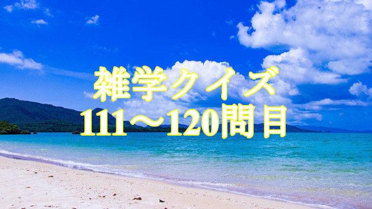 【雑学クイズ】なぜ北海道と沖縄の体重計は違うのか?(他111~120問)