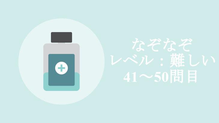 【なぞなぞ】化粧水と乳液が必要なスポーツ選手は?(他41~50問)