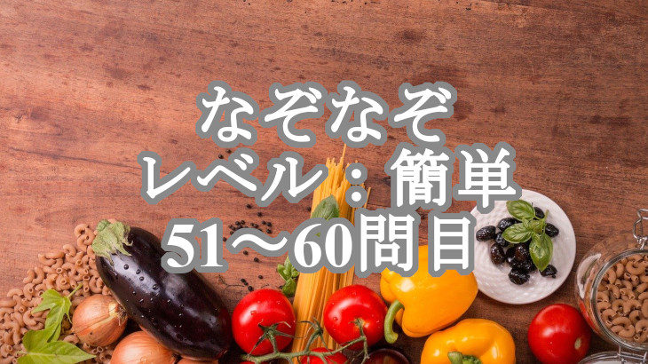 【なぞなぞ】食べれば食べるほど軽くなるものは?(他51~60)