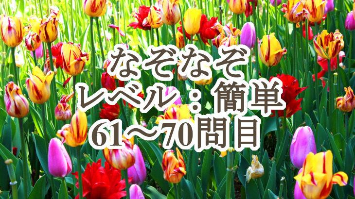 【なぞなぞ】花の寿命を短くしてしまう鳥の名前は?(他61~70)