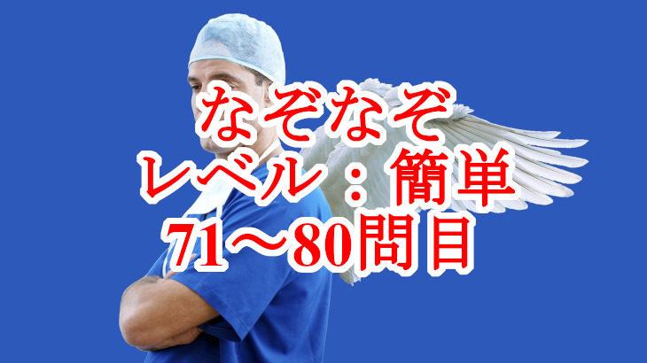 【なぞなぞ】医師が亡くなったら何で運ぶ?(他71~80)