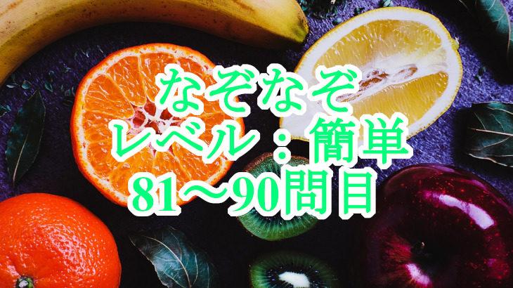 【なぞなぞ】一個だけ勧められた果物とは?(他81~90)