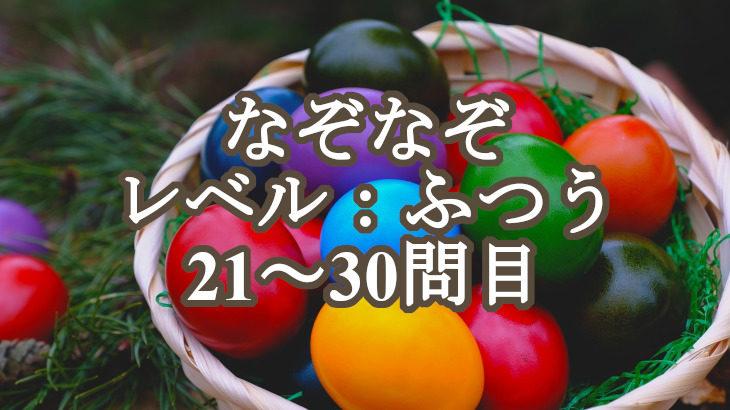 【なぞなぞ】ニワトリが先か卵が先か?(他21~30問)