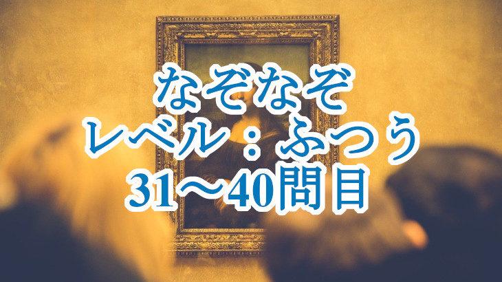 【なぞなぞ】日本中の人が欲しがる肖像画って誰の?(他31~40問)