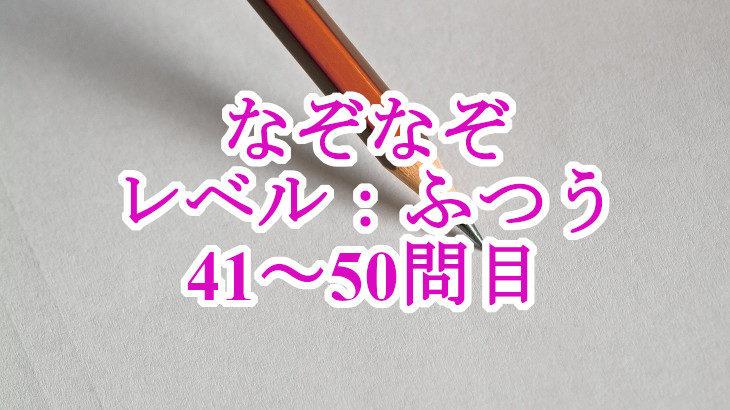 【なぞなぞ】自分の名前を漢字で書けない人の方が多いのはなぜ?(他41~50問)