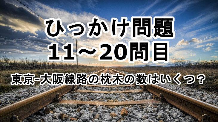 【ひっかけ問題】東京から大阪までの線路上にある枕木の本数は?(他11~20問)