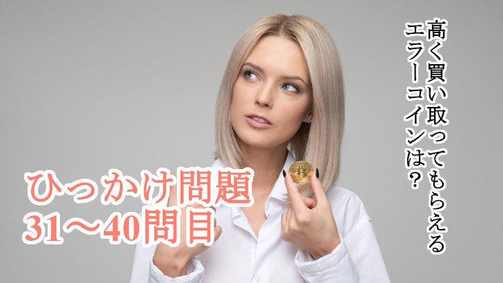 【ひっかけ問題】どちらのエラーコインを高く買い取ってくれる?(他31~40問)
