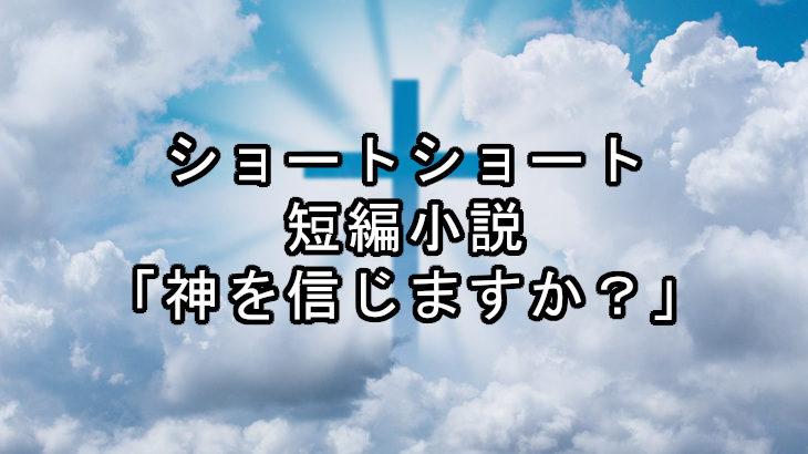 神様の存在を信じますか?
