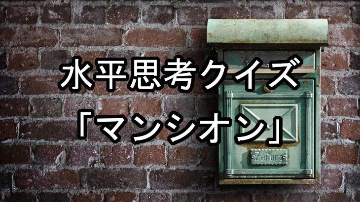 【水平思考クイズ】「マンシオン」と書かれた郵便物