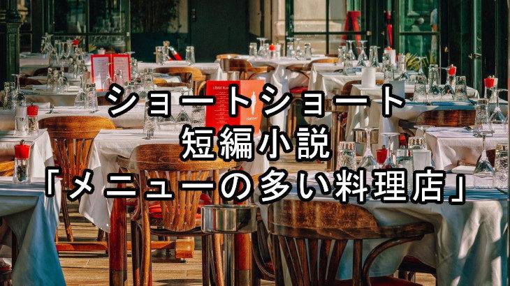 メニューの多い料理店