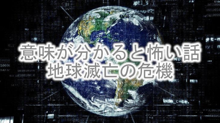 地球滅亡の危機|意味が分かると怖い話
