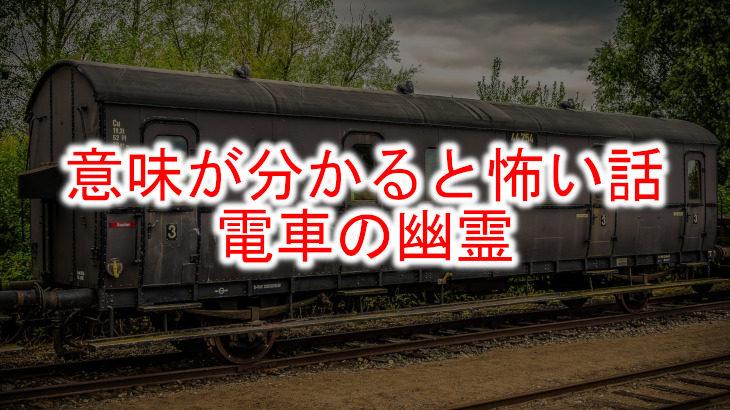 電車の中で出会った女の幽霊|意味が分かると怖い話