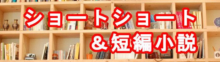 ショートショート・短編小説