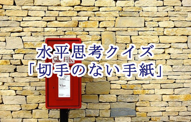 【水平思考クイズ】切手のない手紙