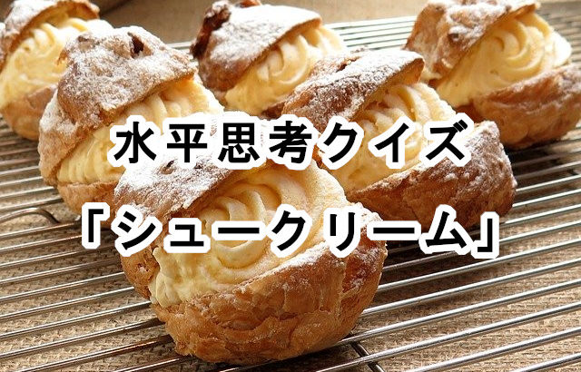 【水平思考クイズ】シュークリーム