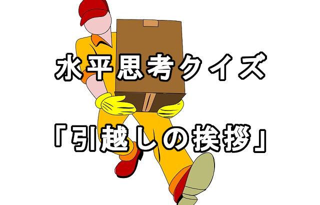 【水平思考クイズ】引越しの挨拶