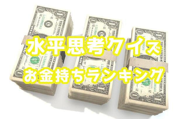 【水平思考クイズ】世界のお金持ちランキング