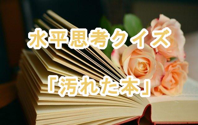 【水平思考クイズ】汚れた本