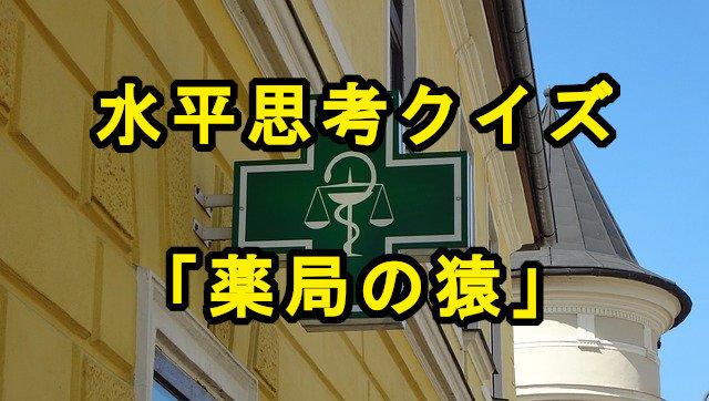 【水平思考クイズ】薬局の猿