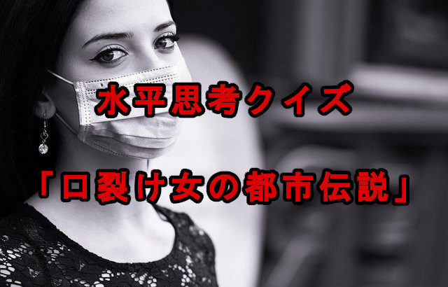 【水平思考クイズ】口裂け女の都市伝説
